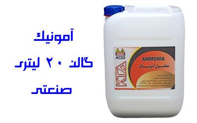 آمونیاک 20 لیتری