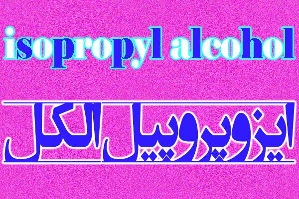 ایزوپروپیل الکل
