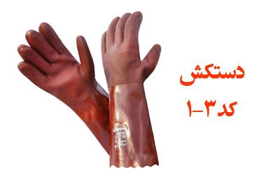 دستکش ضد مواد شیمیایی