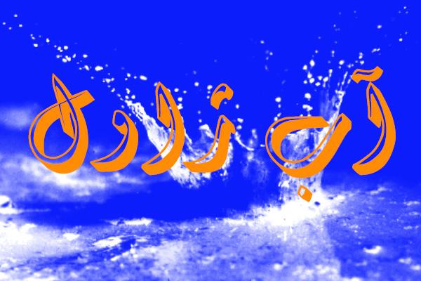 آب ژاول