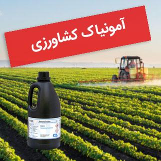 مصرف آمونیاک به عنوان کود کشاورزی