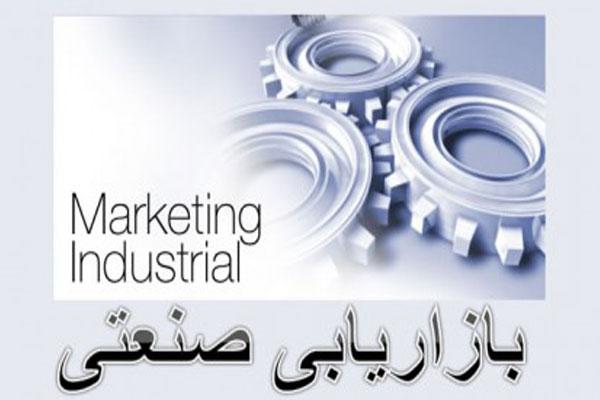 بازار صنعتی