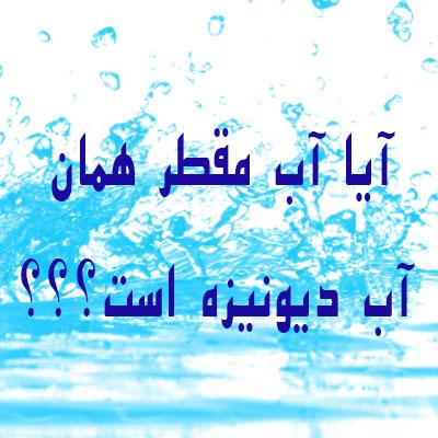 تفاوت آب مقطر و آب دیونیزه