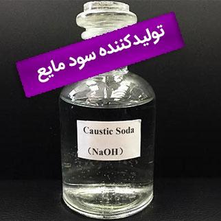 تولید کننده سود مایع