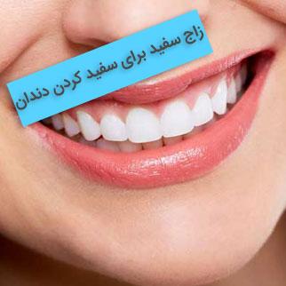 زاج سفید برای سفید کردن دندان