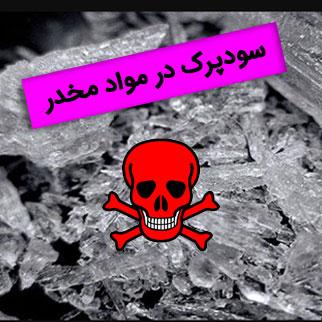 سود پرک در مواد مخدر