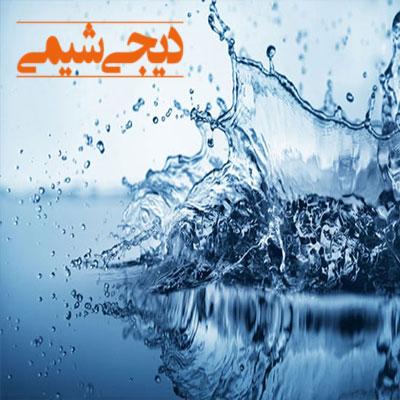 آب چیست