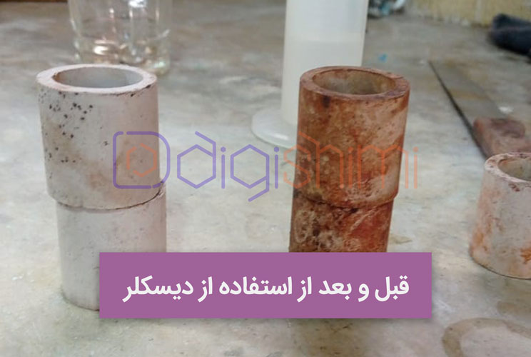 اسید دیسکلر